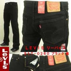 即決新品★リーバイス517-0260 ブラック黒ブーツカット【W33】★29〜44選 L11