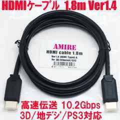 照会配送 ビエラリンクに アミレ HDMIケーブル 1.8m 地デジ・BS・CSや3D対応