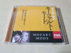 CD「茂木健一郎のモーツァルト・モード」●