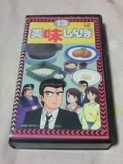 ビデオ 美味しんぼ アニメ版第13巻 DVD未発売作品 欠番回収録
