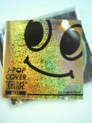 J-POP COVER伝説BEST DJ FUMI YEAH!送料無料