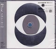 ねごと★メルシールーe.p.★完全生産限定盤★未開封