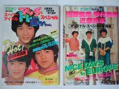 近藤真彦 田原俊彦 野村義男 写真集2冊 たのきんトリオ 1980