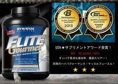 USAサプリメントアワード金賞獲得!ダイマタイズエリートグルメプロテイン特大2.3kgチョコ
