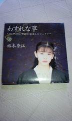 中古CD裕木奈江『わすれな草/裏返しのジェラシー』