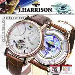 極上の美J.HARRISONジャンピング式日付自動巻腕時計