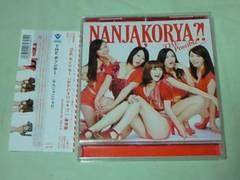 CD THE ポッシボー なんじゃこりゃ?! 通常盤