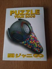 1月中送料無料!関ジャニ∞Tour2009PUZZLE∞笑ドッキリ盤◆Bパッケージ