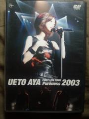 上戸彩中古DVD・FIRST LIVE TOUR Pureness 2003