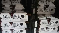 北海道限定 黒い恋人 7本入り 黒豆とうきびチョコ