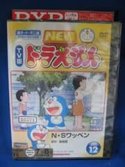 k36 レンタル版□DVD NEW TV版 ドラえもん VOL.12