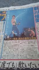 日刊スポーツ 12/20 山P ツアー完走