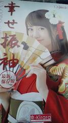 AKB48、大島優子、京Kirara゙京キララ 振り袖カタログ