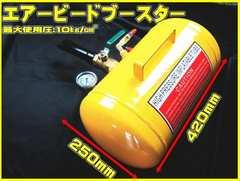 エアービードブースター 引っ張りタイヤ 組み込み 交換