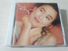 森口博子CD「いっしょに歩いていける」廃盤●