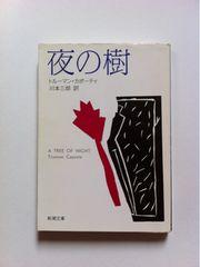 カポーティ 『夜の樹』 新潮文庫