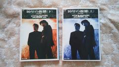 CHAGE&ASKA チャゲアス 10年の複雑上下2冊セット 中古 飛鳥涼