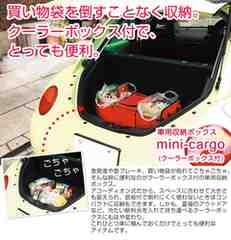 買い物袋も倒れない クーラーボックス付 車用収納BOX
