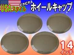 ぴかぴか☆メッキホイールキャップ4枚☆USAスタイル 14インチ用