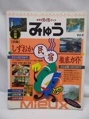 1701 静岡ぐるぐるマップ・みゅう (6)