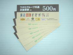 ���^�~�O���[�v���ʂ��H����(��) 500�~ 5���Z�b�g 2,500�~���V�i