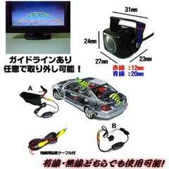 ワイヤレス防水高画質広角170度小型バックカメラ/ガイドライン付