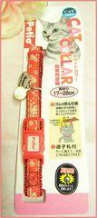 ★Petio(=^・^=)猫用桜カラー (レッド)