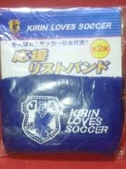 特価! 非売品KIRINキリンサッカー日本代表応援侍ブルーリストバンド