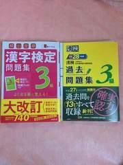 used美品【漢字検定問題集/過去問題集】平成28年度版/3級