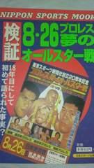 検証8・26プロレス夢のオールスター戦(送料込500円)