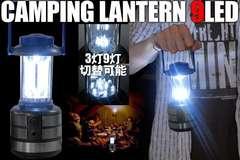 ☆高輝度LED9灯ランタン LEDだから低消費電力、高輝度!