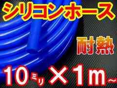 シリコンホース(10mm)青●耐熱バキューム/ラジエーター/汎用Φ10パイ/ブルー