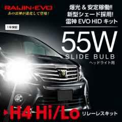 送料無料【H4ローハイ】プロ推奨モデルRAIJIN・EVO HIDキット.55W8000K