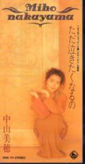 ◆8cmCDS◆中山美穂/ただ泣きたくなるの/もしも願いが叶うなら