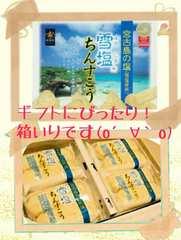 雪塩ちんすこう♪上品質♪沖縄銘菓(*´ω`pq゛レタパok