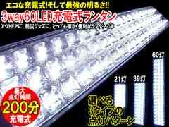 送料込3パターン点灯60LEDライト充電式ランタン停電キャンプ防災用品アウトドアBBQ