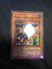 ジャッカルの霊騎士 309-016 PUR C