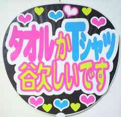KAT-TUN 亀梨和也 嵐 Kis-My-Ft2 手作りうちわ