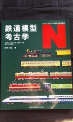 ネコパブリッシング 鉄道模型考古学 N
