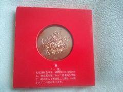 川崎造幣局記念メダル
