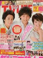 藤ヶ谷君、北山君、剛力彩芽さん表紙TVライフ2012年6/23〜7/6