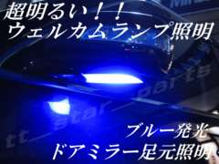 mLED】レクサスGS450h/460/190前期後期/ウェルカムランプ足元照明ブルー