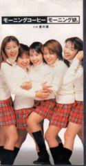 ◆8cmCDS◆モーニング娘。/モーニングコーヒー/デビュー・Single