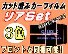 リア (b) ノア/ヴォクシー R6 60系 カット済みカーフィルム 車種別スモーク