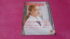 �����ݸ 2012 vol.113 �–�F�� Sexy Zone�������� �ެư��Jr.