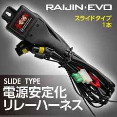 送料無料【H4ローハイ】HIDキット用 電圧不足、不点灯対策に .リレーハーネス