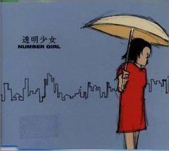 NUMBER GIRL「透明少女」ナンバーガール