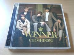 超新星CD「WINNER」 <超☆初回「おかえり。」盤>●