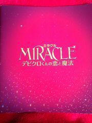 MIRACLEデビクロくんの恋と魔法 パンフレット嵐相葉雅紀生田斗真