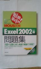 MOUS試験/エクセル2002一般/問題集/CD付き/本